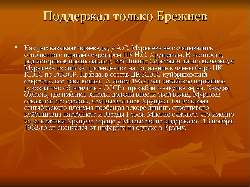 Поддержал только Брежнев Как рассказывают краеведы, у А.С. Мурысева не склады...