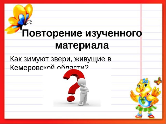 Повторение изученного материала Как зимуют звери, живущие в Кемеровской облас...