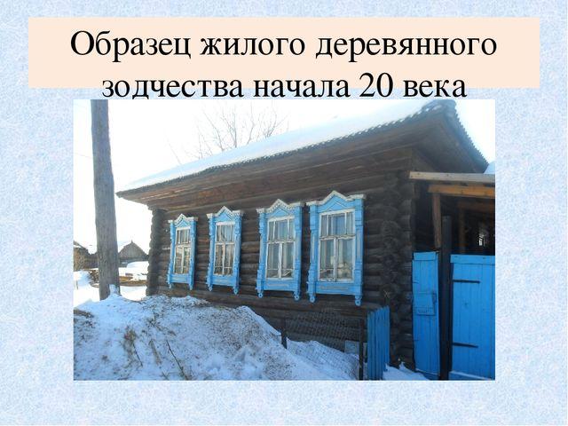 Образец жилого деревянного зодчества начала 20 века