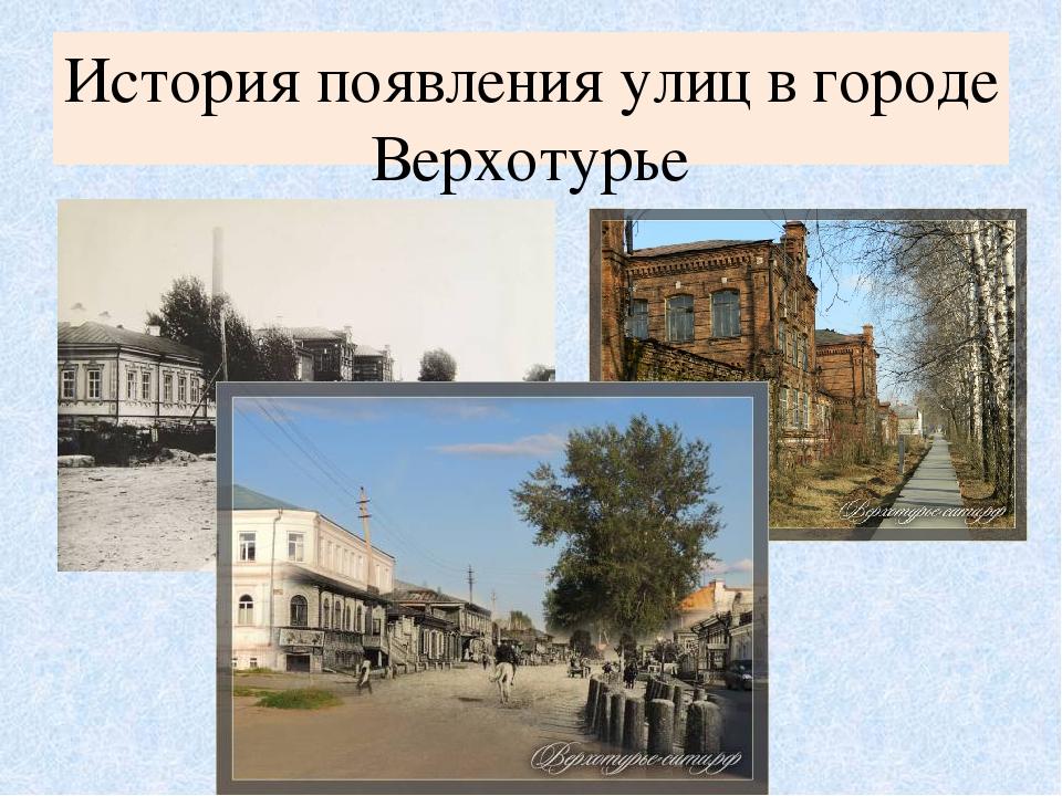История появления улиц в городе Верхотурье
