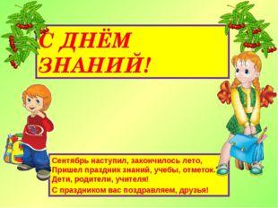 Сентябрь наступил, закончилось лето, Пришел праздник знаний, учебы, отметок.