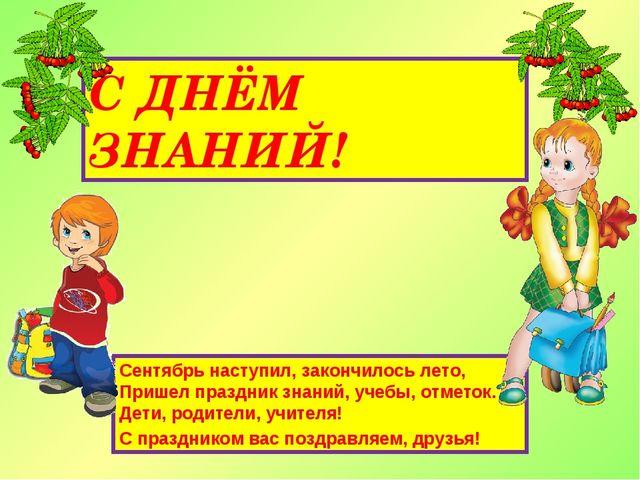 Сентябрь наступил, закончилось лето, Пришел праздник знаний, учебы, отметок....