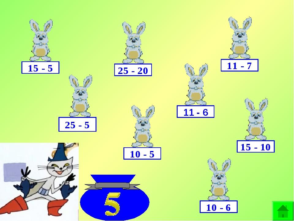 15 - 5 11 - 6 15 - 10 11 - 7 25 - 20 25 - 5 10 - 6 10 - 5