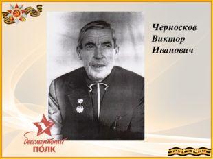 Черносков Виктор Иванович