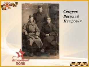 Сокуров Василий Петрович