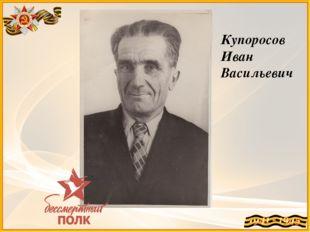 Купоросов Иван Васильевич