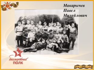 Макарычев Павел Михайлович