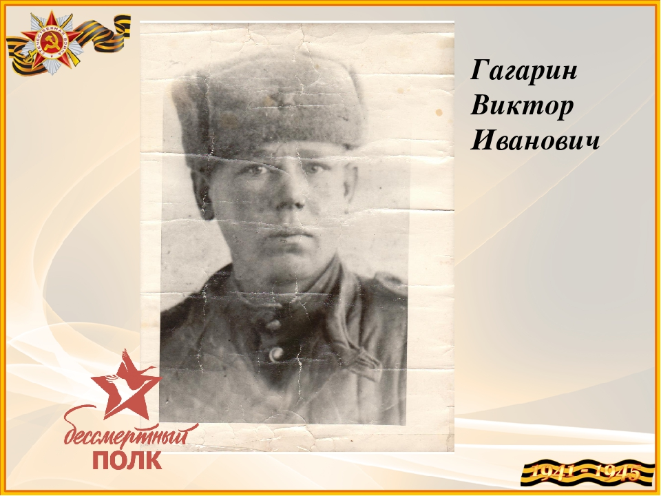 Гагарин Виктор Иванович
