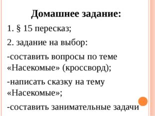 Домашнее задание: 1. § 15 пересказ; 2. задание на выбор: -составить вопросы п