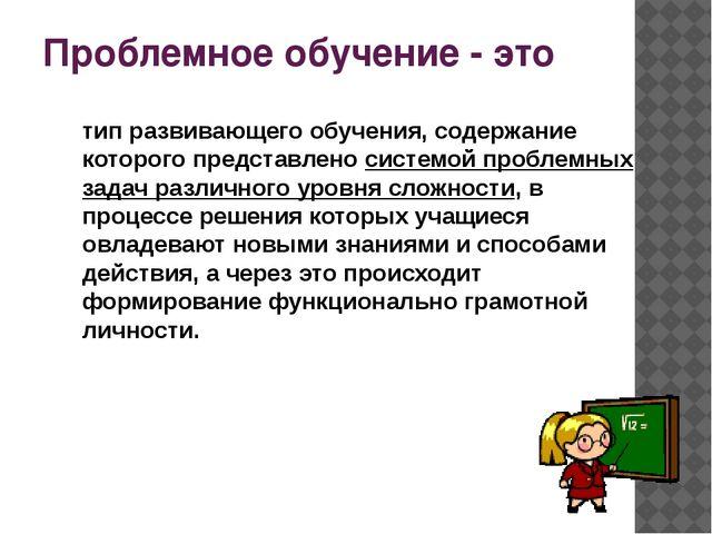 Этапы постановки проблемы: Проблемная ситуация  проблема  поиск способов ее...