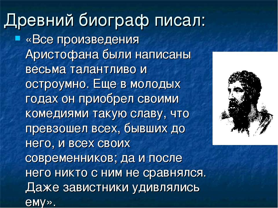 Древний биограф писал: «Все произведения Аристофана были написаны весьма тала...