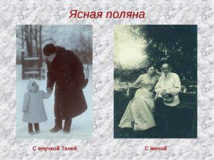 Ясная поляна С внучкой Таней С женой
