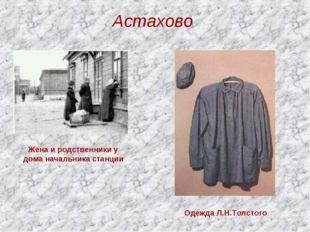 Астахово Жена и родственники у дома начальника станции Одежда Л.Н.Толстого