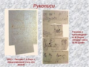 Рукописи 1862 г. Письмо С.А.Берс с предложением стать его женой Рисунки к про