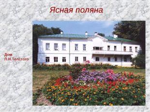 Ясная поляна Дом Л.Н.Толстого