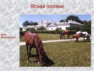 Ясная поляна Дом Волконского