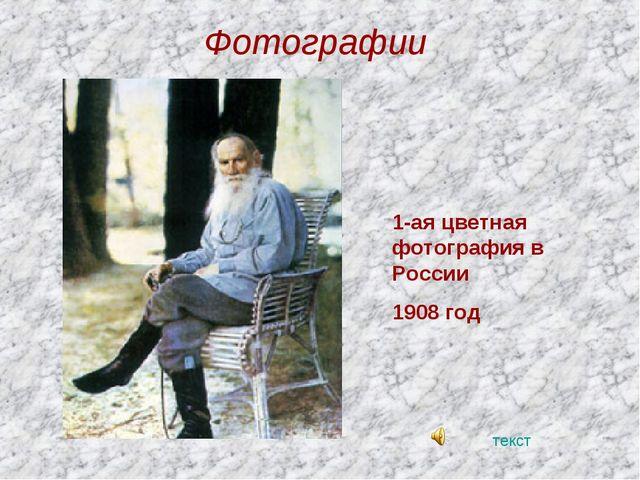 Фотографии 1-ая цветная фотография в России 1908 год текст