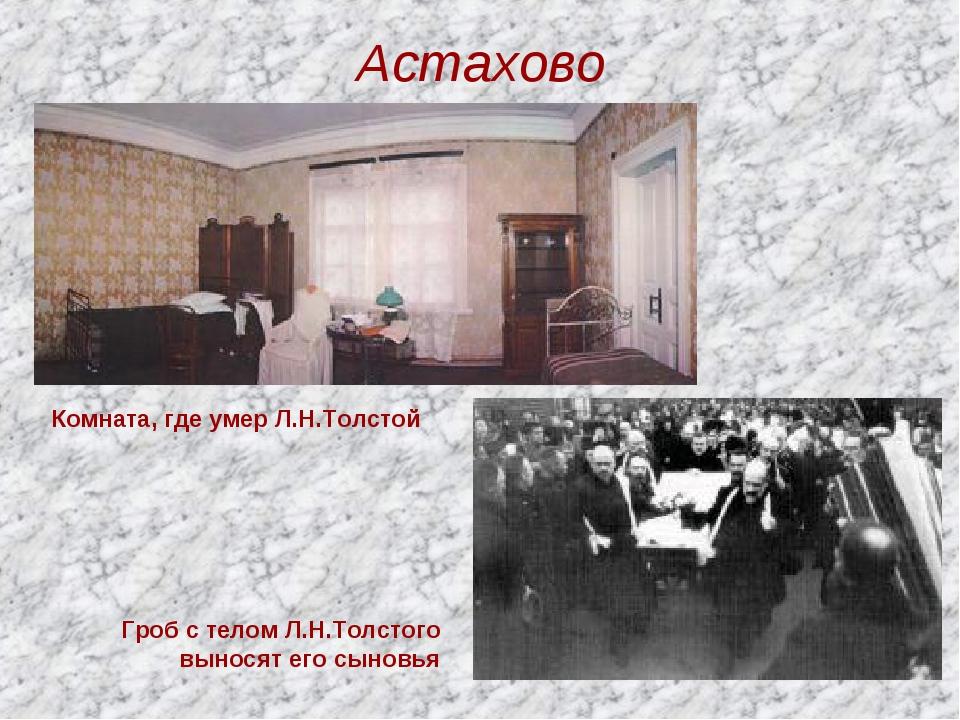 Астахово Комната, где умер Л.Н.Толстой Гроб с телом Л.Н.Толстого выносят его...