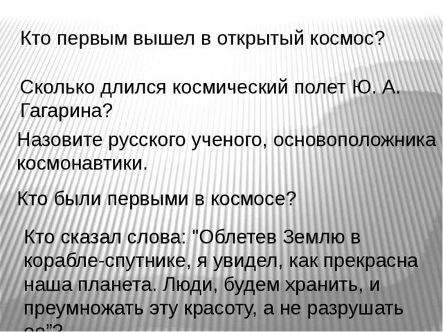 Кто первым вышел в открытый космос? Назовите русского ученого, основоположник...
