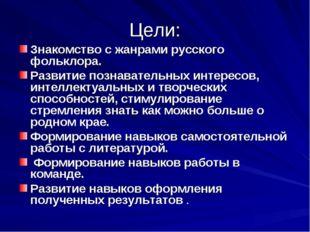 Цели: Знакомство с жанрами русского фольклора. Развитие познавательных интере