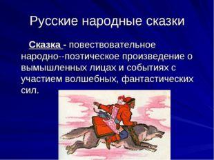Русские народные сказки Сказка - повествовательное народно--поэтическое произ