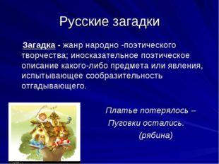 Русские загадки Загадка - жанр народно -поэтического творчества; иносказатель