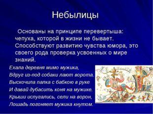 Небылицы Основаны на принципе перевертыша: чепуха, которой в жизни не бывает.