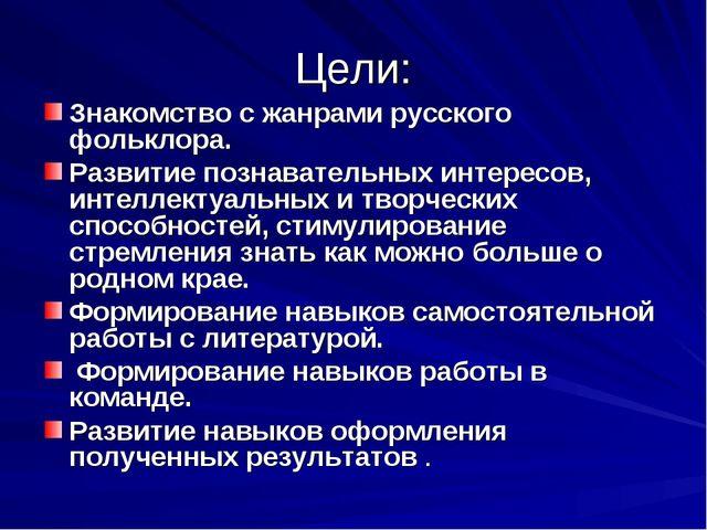 Цели: Знакомство с жанрами русского фольклора. Развитие познавательных интере...