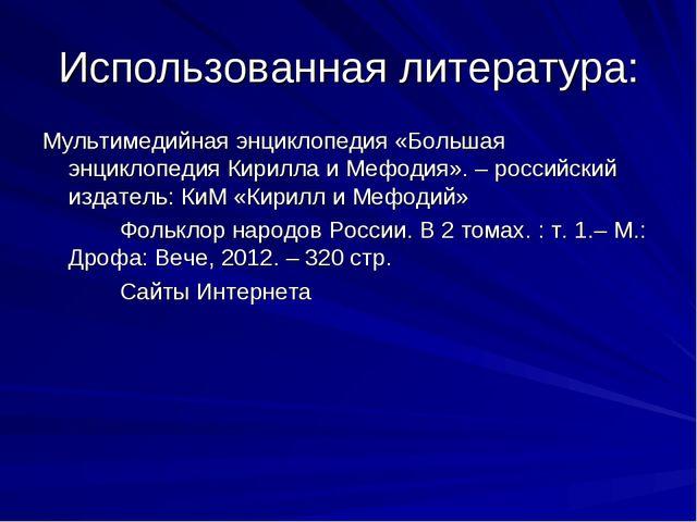 Использованная литература: Мультимедийная энциклопедия «Большая энциклопедия...