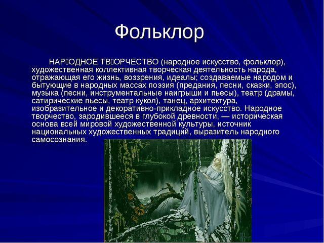 Фольклор НАИОДНОЕ Т˜ОРЧЕСТВО (народное искусство, фольклор), художественная...