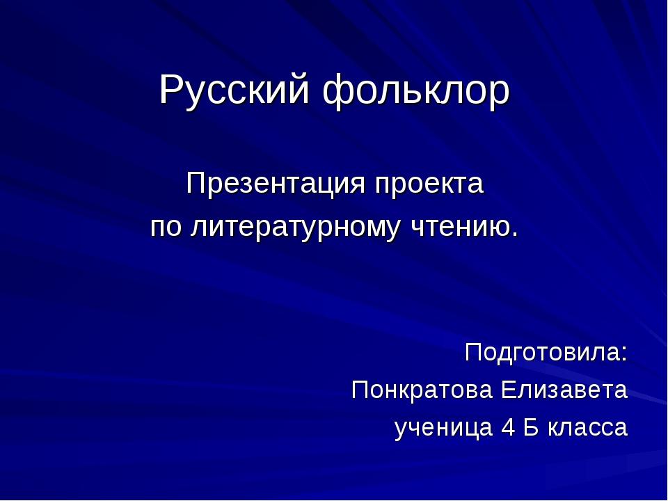 Русский фольклор Презентация проекта по литературному чтению. Подготовила: П...