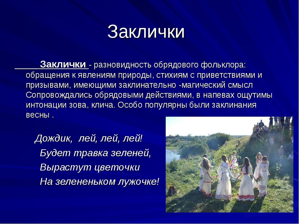 Заклички Заклички - разновидность обрядового фольклора: обращения к явлениям...