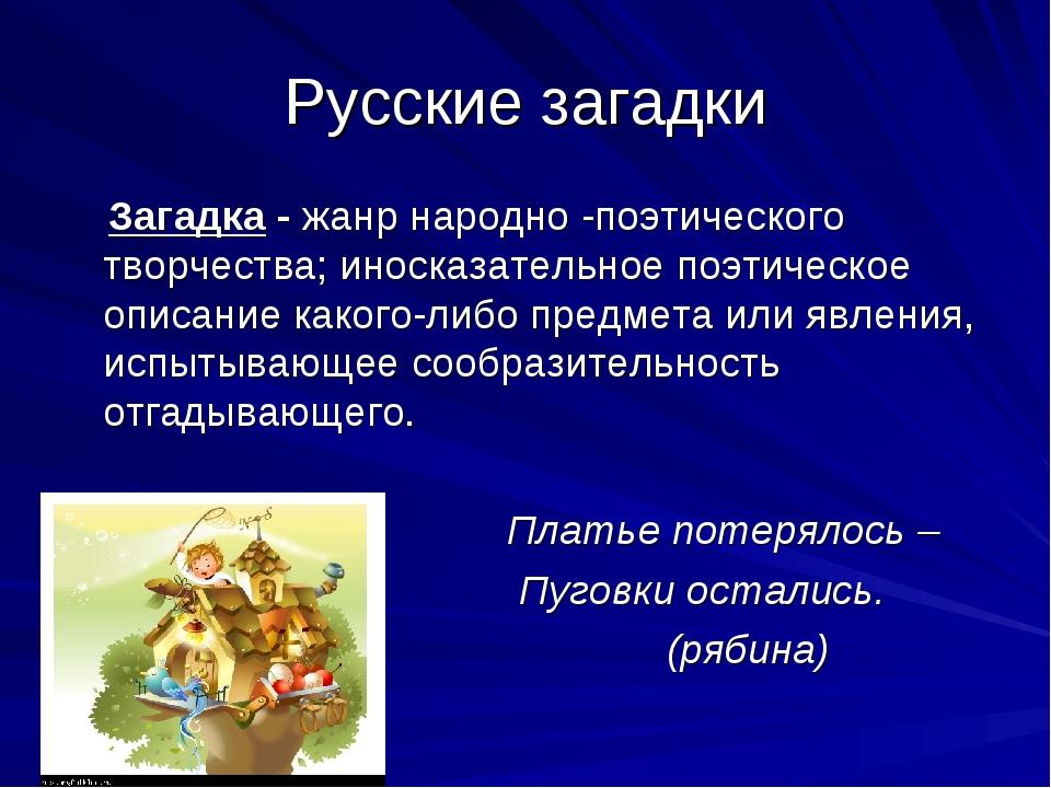 Русские загадки Загадка - жанр народно -поэтического творчества; иносказатель...