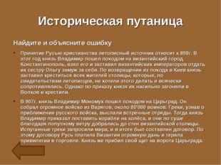 Историческая путаница Найдите и объясните ошибку Принятие Русью христианства