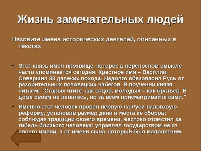 Жизнь замечательных людей Назовите имена исторических деятелей, описанных в т...