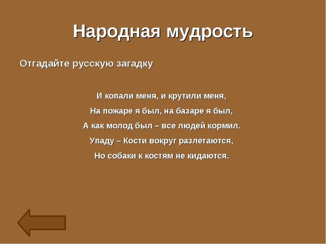 Народная мудрость Отгадайте русскую загадку И копали меня, и крутили меня, На...
