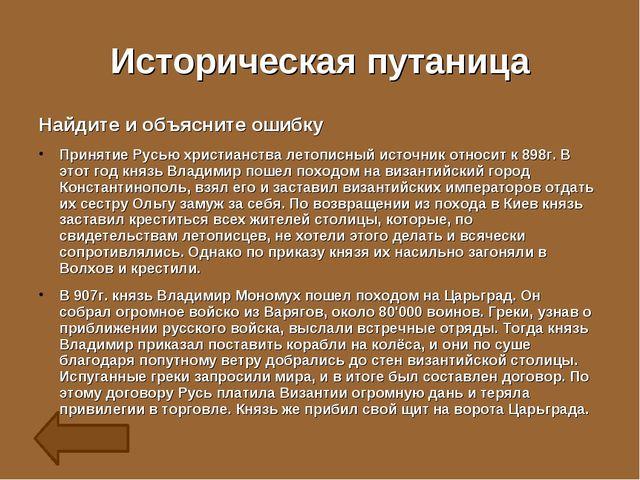 Историческая путаница Найдите и объясните ошибку Принятие Русью христианства...