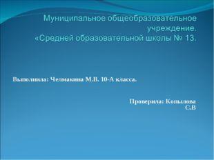 Выполнила: Челмакина М.В. 10-А класса. Проверила: Копылова С.В