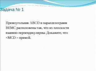 Задача № 1 Прямоугольник ABCD и параллелограмм BEMC расположены так, что их п