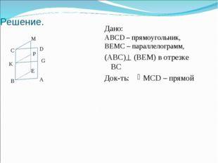 Решение. Дано: ABCD – прямоугольник, BEMC – параллелограмм, (ABC) (BEM) в отр