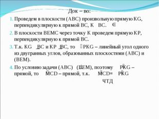 Док – во: Проведем в плоскости (ABC) произвольную прямую KG, перпендикулярную