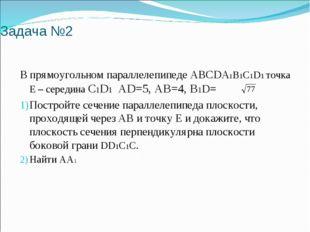 Задача №2 В прямоугольном параллелепипеде ABCDA1B1C1D1 точка E – середина C1D