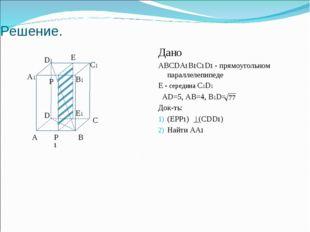Решение. Дано ABCDA1B1C1D1 - прямоугольном параллелепипеде E - середина C1D1
