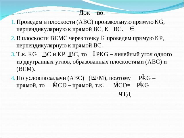 Док – во: Проведем в плоскости (ABC) произвольную прямую KG, перпендикулярную...