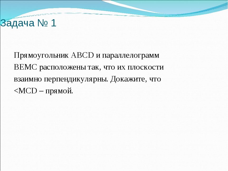 Задача № 1 Прямоугольник ABCD и параллелограмм BEMC расположены так, что их п...