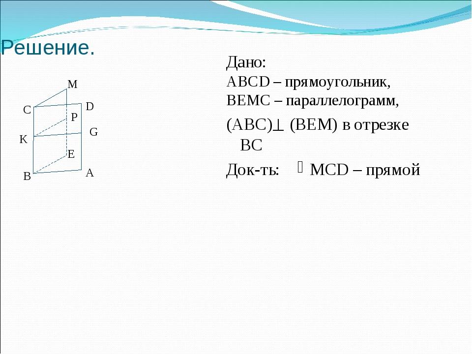 Решение. Дано: ABCD – прямоугольник, BEMC – параллелограмм, (ABC) (BEM) в отр...