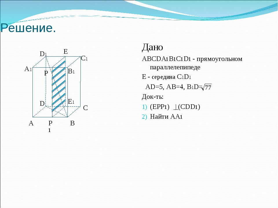 Решение. Дано ABCDA1B1C1D1 - прямоугольном параллелепипеде E - середина C1D1...