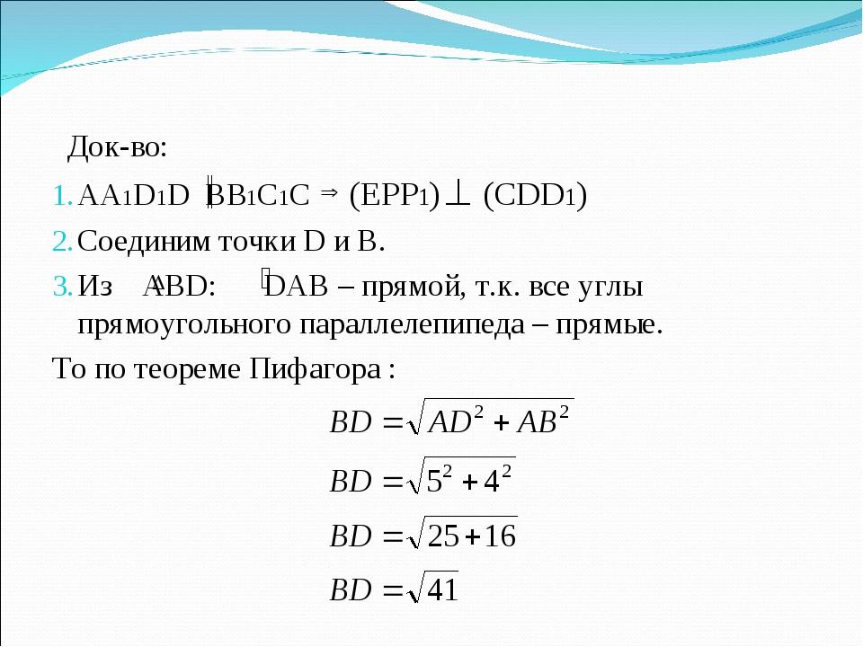 Док-во: AA1D1D BB1C1C (EPP1) (CDD1) Соединим точки D и B. Из ABD: DAB – прям...