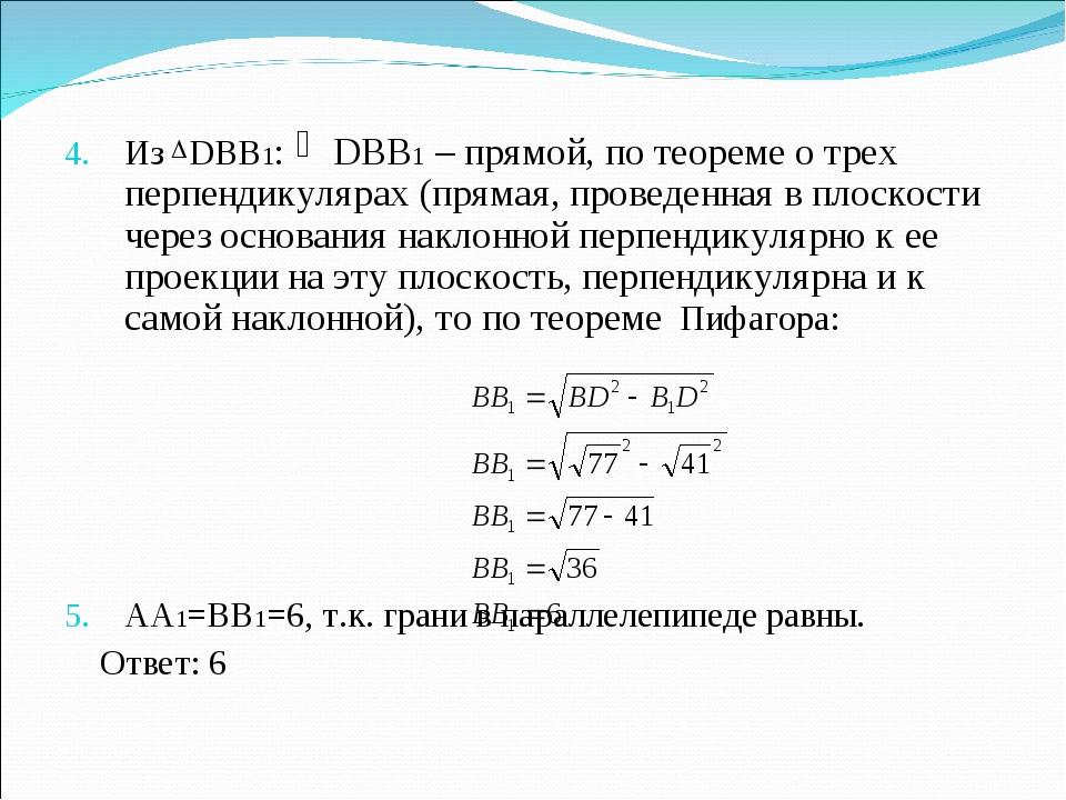 Из DBB1: DBB1 – прямой, по теореме о трех перпендикулярах (прямая, проведенна...