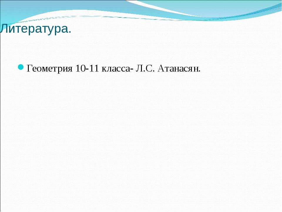 Литература. Геометрия 10-11 класса- Л.С. Атанасян.